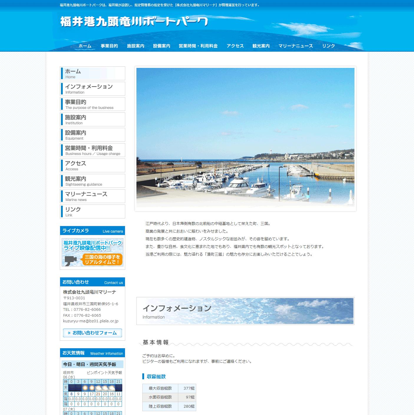 201411福井港九頭竜川ボートパークWEB