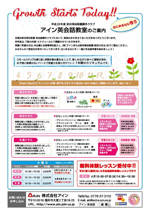 201603新田塚クラス内容ご案内