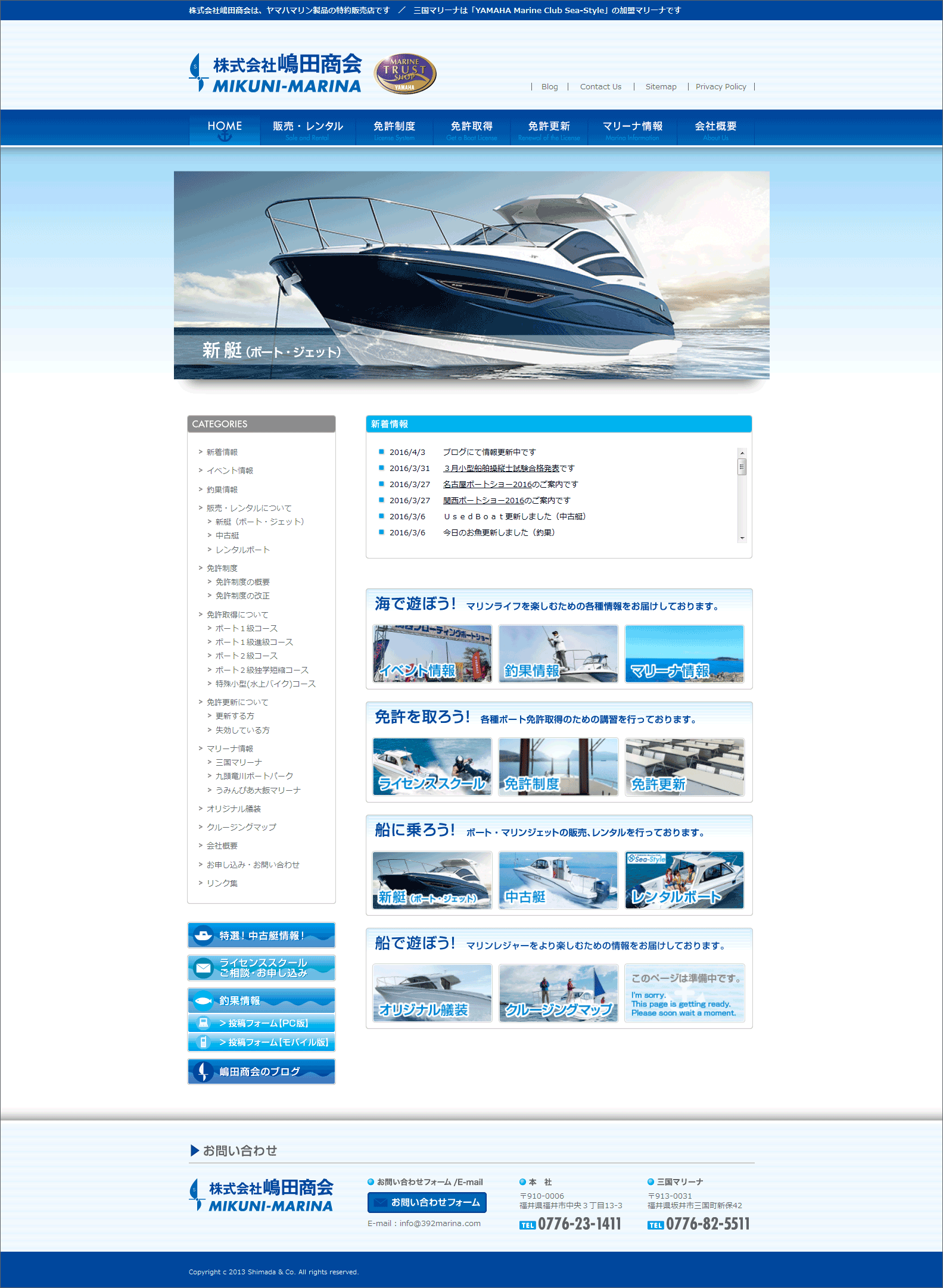 201604嶋田商会・三国マリーナウェブサイト