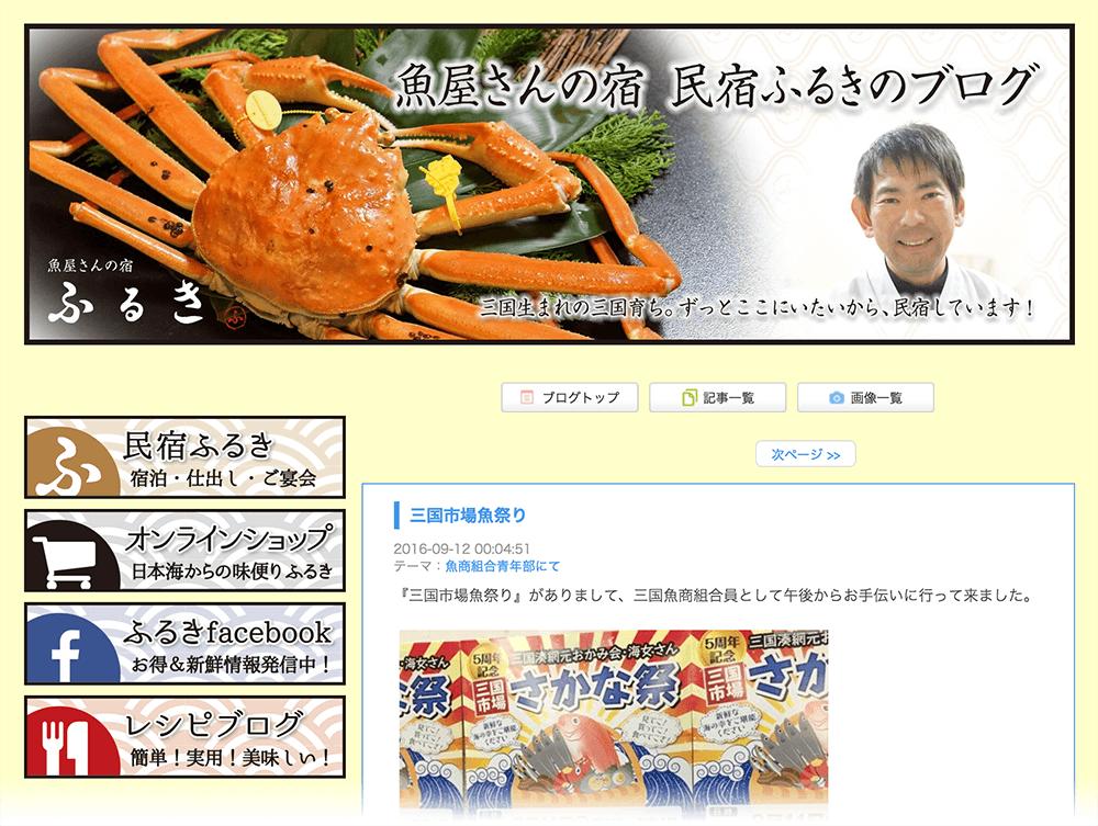 201609FURUKIblog_header