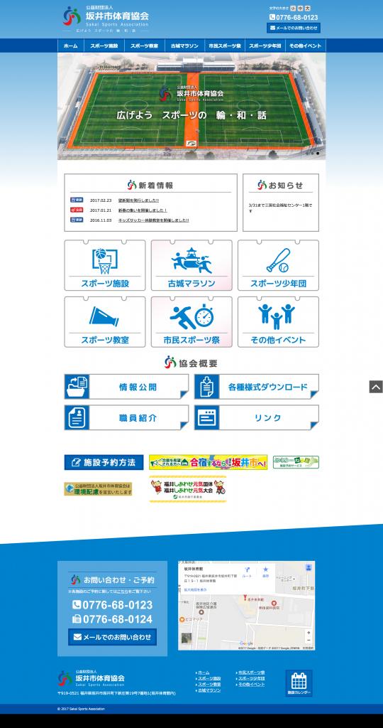 201703坂井市体育協会web