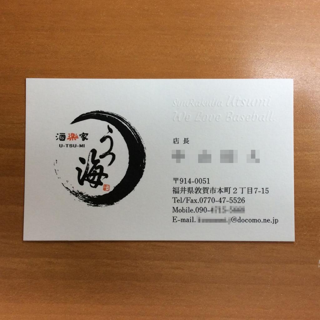 utsumi_2017_card
