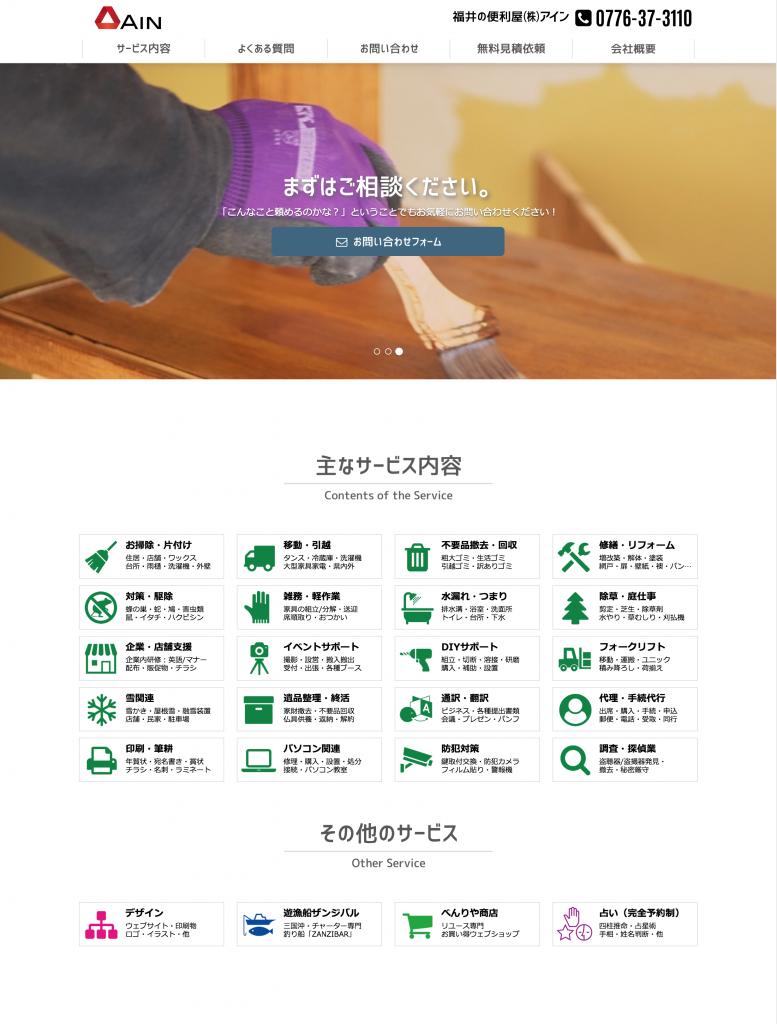 201711福井の便利屋(株)アイン WEB