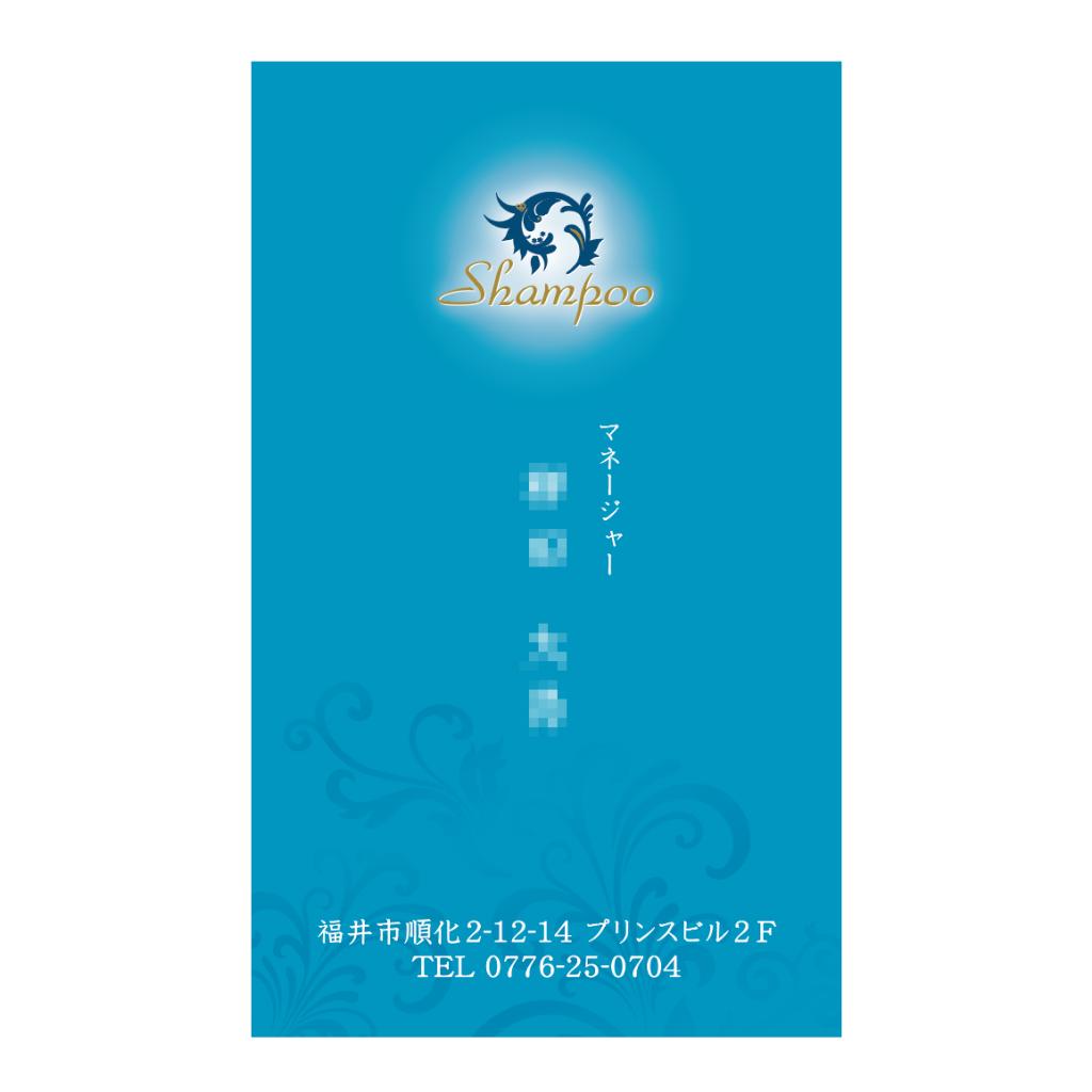 201810Shampoo名刺マネージャー