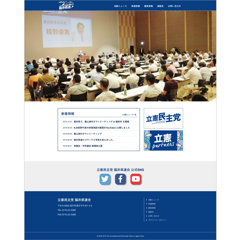201809立憲民主党 福井県連合