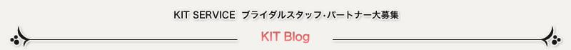 KIT SERVICE ブライダルスタッフ・パートナー大募集 KIT Blog