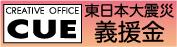 CUE東日本大震災義援金