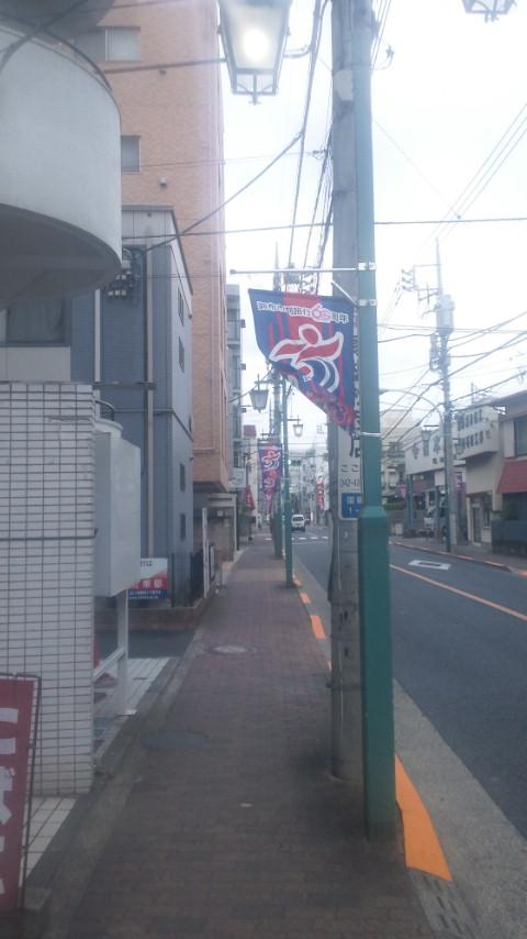市制60年記念旗