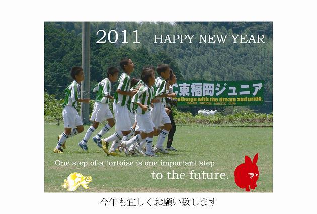 2011サッカー年賀1.jpg