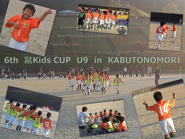 2011-11蹴Kids1.jpg