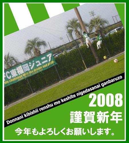 FC東福岡2008年賀.JPG