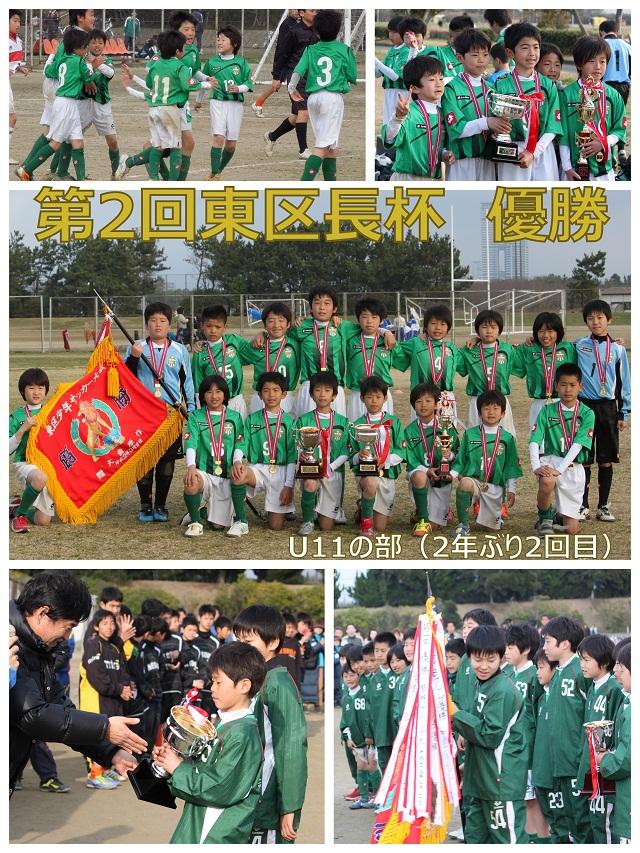 2012-03東区長杯5s1.jpg