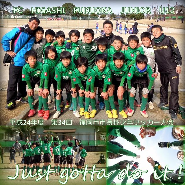 2013-02福岡市長杯1.jpg
