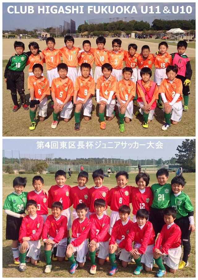2014-03東区長杯1.jpg