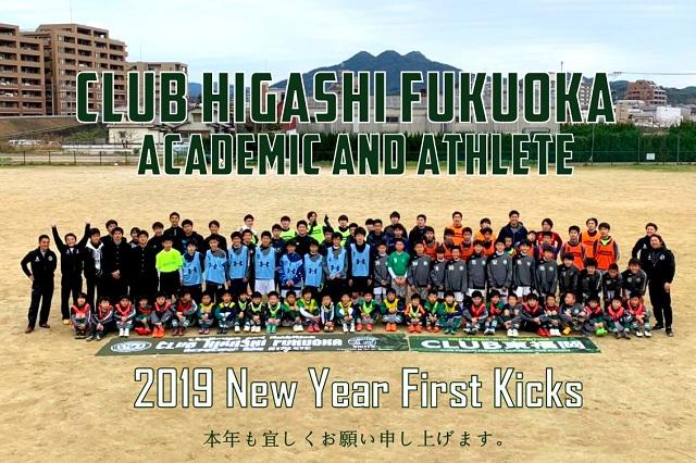 2019201901初蹴り_190105_0011.jpg