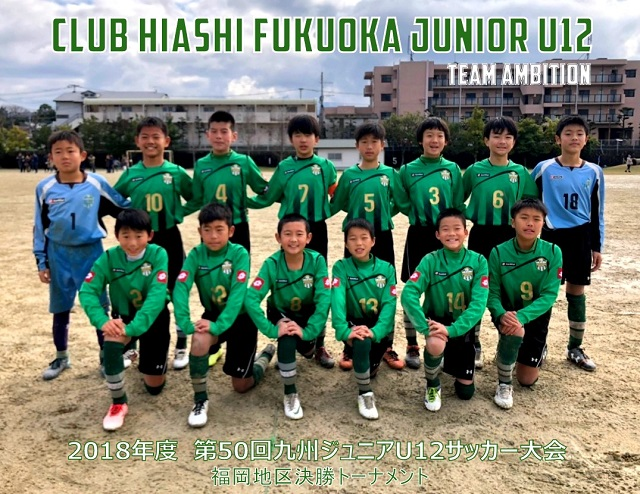 2019U12A九州ジュニア  113_190201_0031.jpg
