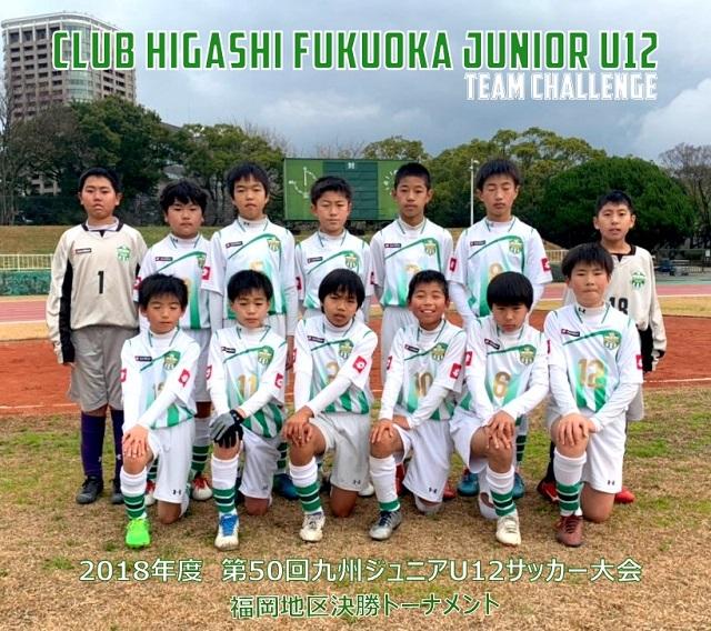 2019九州少年U12CH_190201_0012.jpg