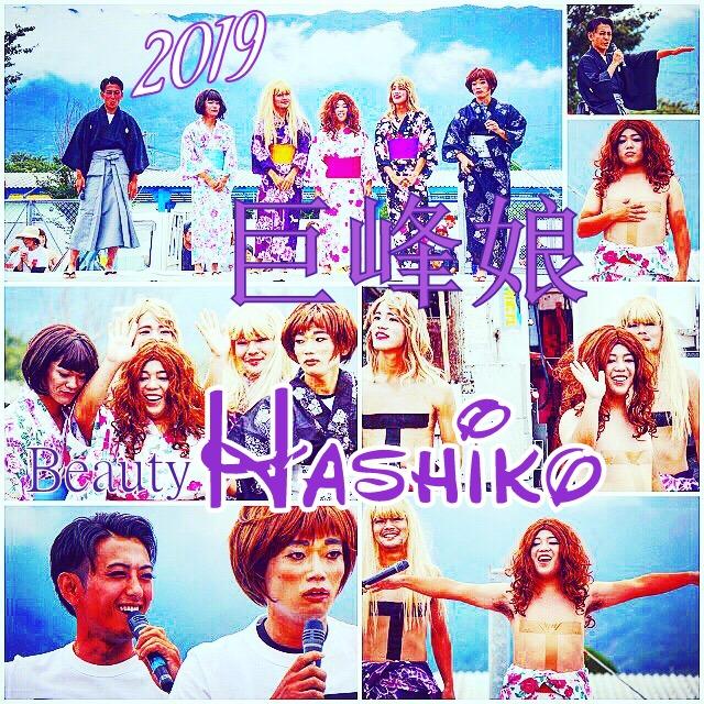 hashiko1.jpg
