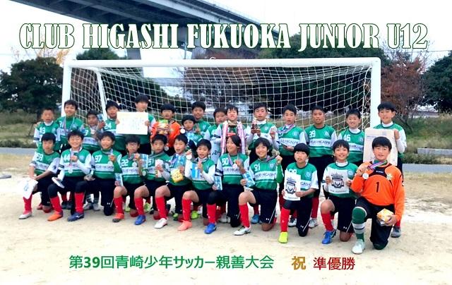 2019U12青崎杯_191208_0177.jpg