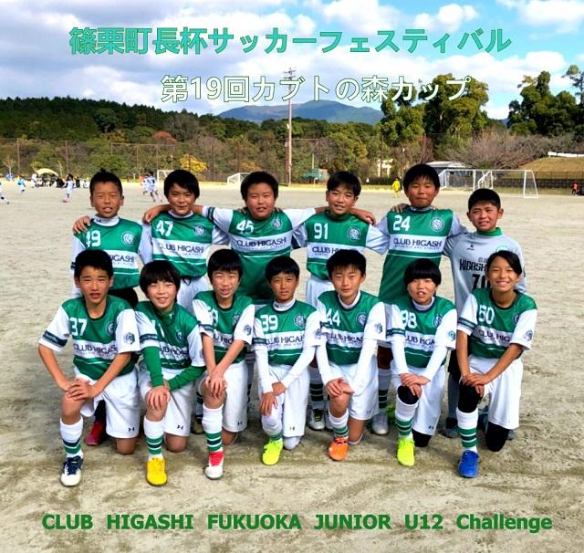 20192019127 篠栗杯 U12CH_191213_0018.jpg