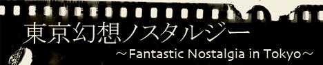 東京幻想ノスタルジーバナー