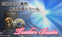 日経225専門株式投資スクール『TradersBrain』