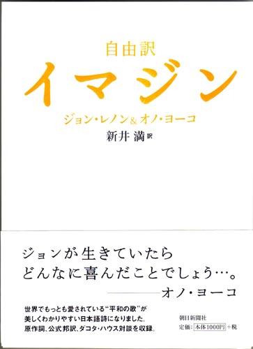 イマジン 自由訳 新井満