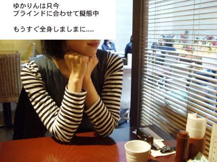 2008 12/12 ゆかりん
