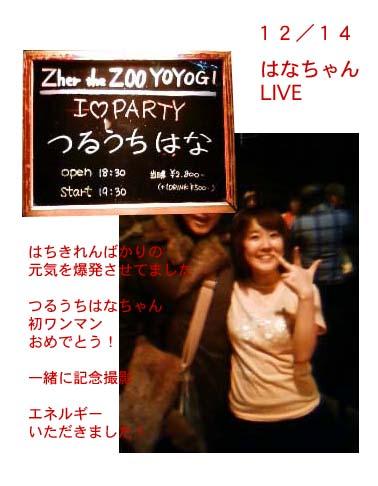 12/14はなちゃんライブ
