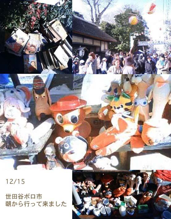 2008年12/15ボロ市1