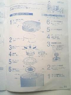 加湿器説明書1