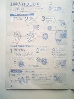 加湿器説明書2