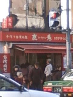 台湾肉包 鹿港 Lu-Gang/ルーガン(外観)