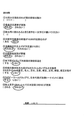 2019予想アンケート.jpg