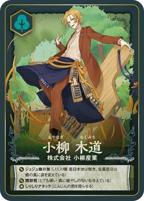 小柳産業カード.jpg