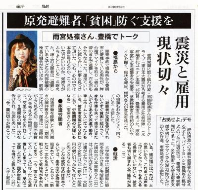 朝日新聞2011年10月30日