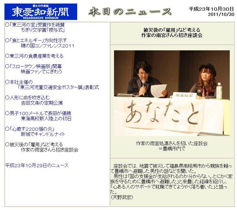 東愛知新聞2011年10月30日