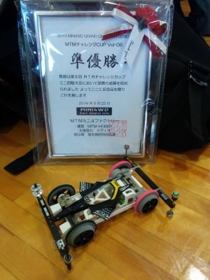 0523_入賞楯