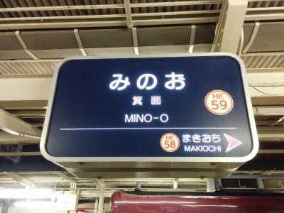 20161001_箕面駅