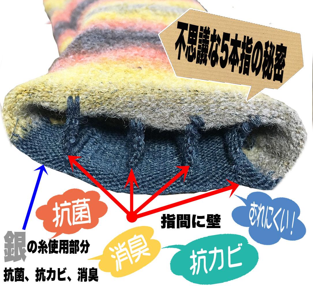 AsilaX Wool 不思議な5本指