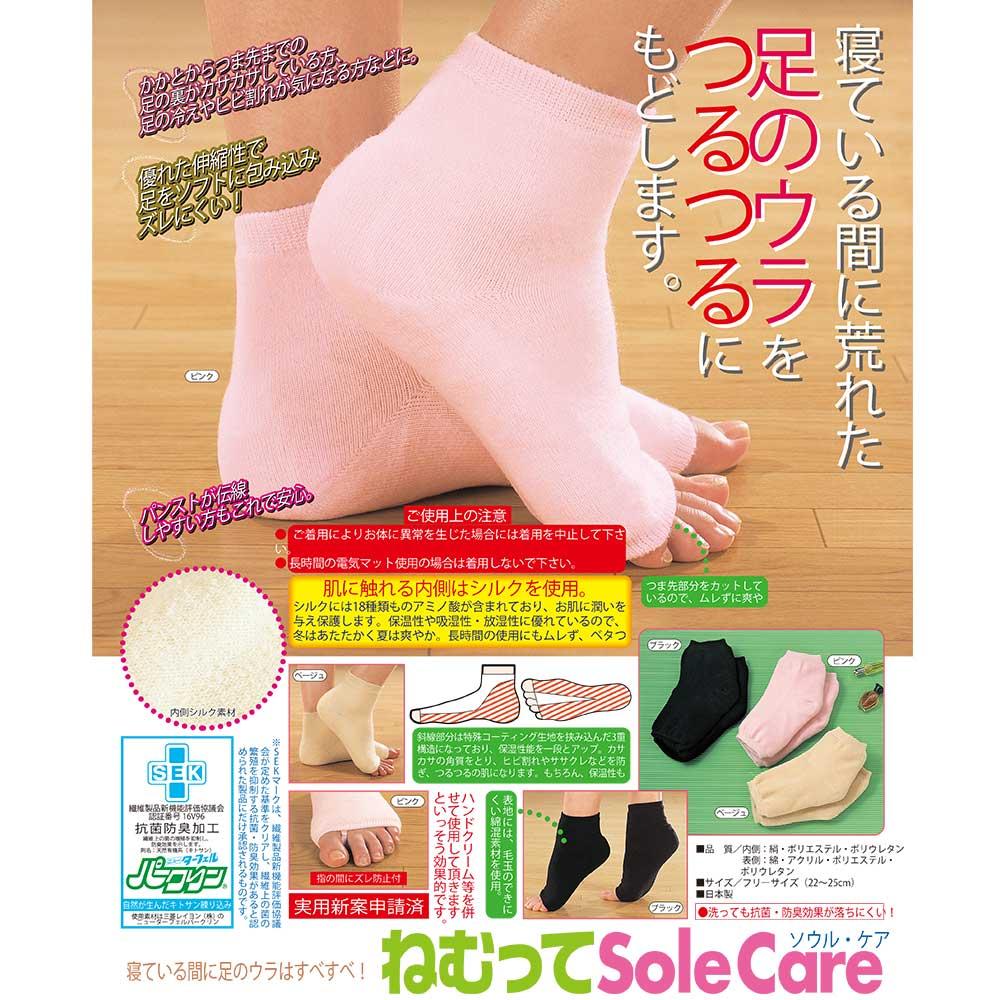ねむってSole Care