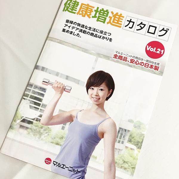 健康増進カタログ