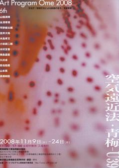 Art Program Ome 2008 6th 空気遠近法・青梅-U39 DM