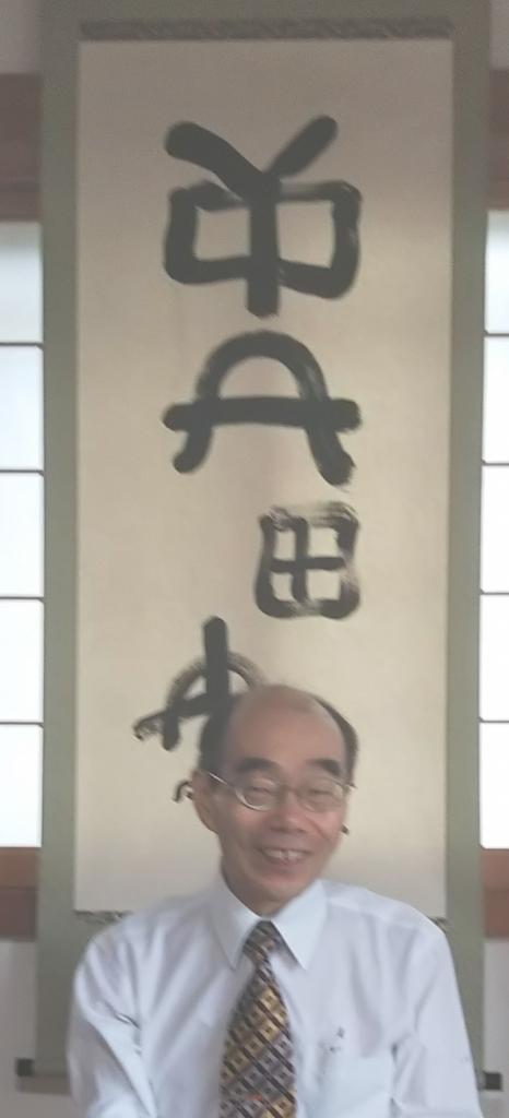 池田 満.jpg