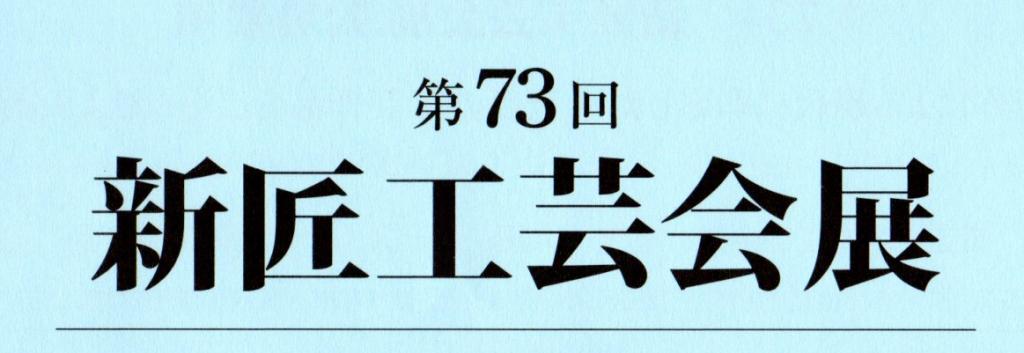 新匠工芸展、73.jpg