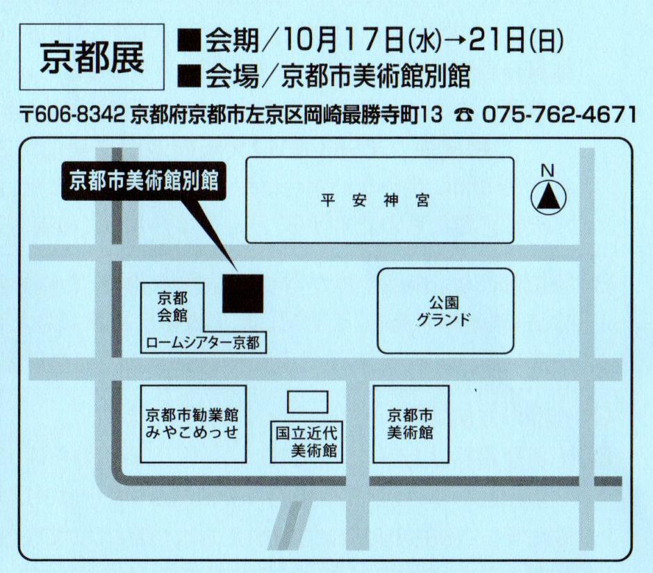京都展.jpg