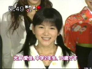 8期メンバー・光井愛佳