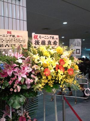 後藤さんからの花