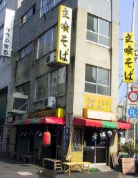 いとう 黄色看板の店