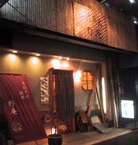 野庵 錦糸町